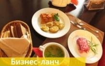 Бизнес-ланч от 180 рублей