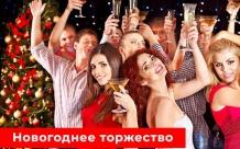 Новогоднее торжество