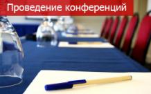 Проведение конференций